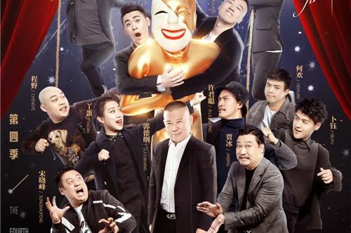 《欢乐喜剧人4》终极决战即将上演 收官海报看点十足