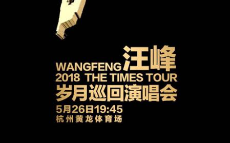 """汪峰""""岁月""""巡演18年再启动 首战5月26日唱响杭州"""