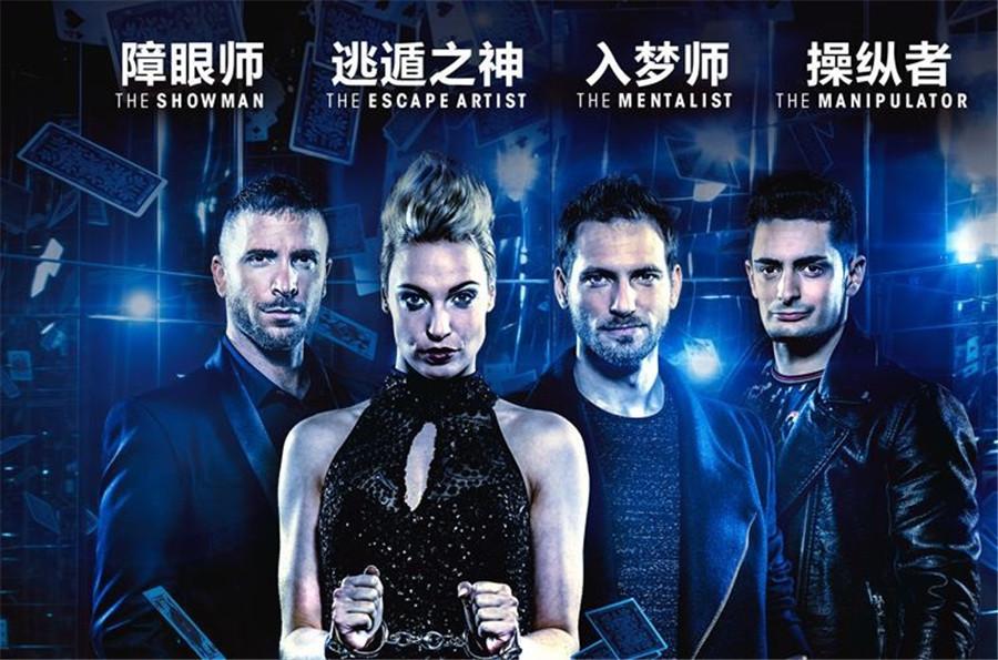《惊天魔盗团》将推现场版大型魔幻秀 全球巡演首站落中国