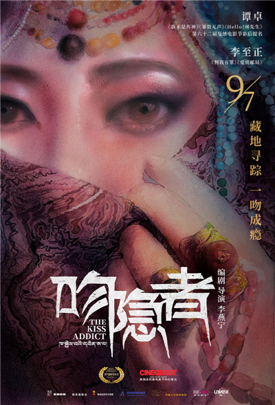 谭卓新片《吻隐者》海报预告双发   定档0907 牵出神秘藏地爱情故事