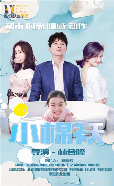 《小棉袄》线上热播 小演员尚怡琳细腻演绎刘芸女儿狂圈粉