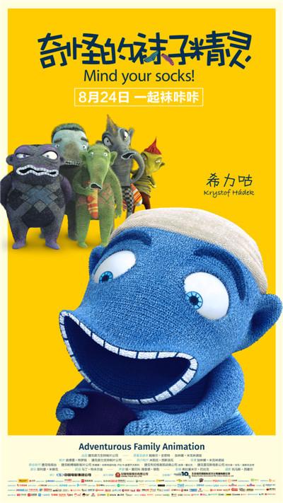 《奇怪的袜子精灵》预告海报双发 捷克精灵家族high唱暑假