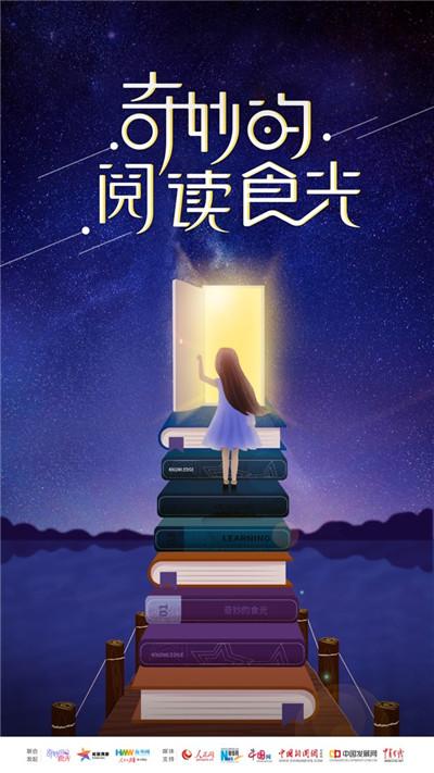 """《奇妙的食光》传递阅读好""""食""""光 携节目嘉宾传播青春正能量"""