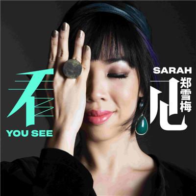 郑雪梅SARAH专辑第一波主打歌曲《看见》《美丽世界》《斜雨》全网上线