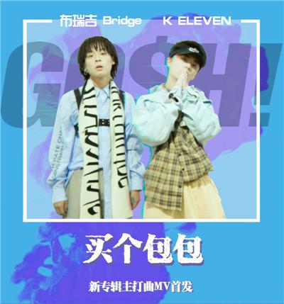 布瑞吉《买个包包》MV欢乐上线 携手K ELEVEN打造新专辑