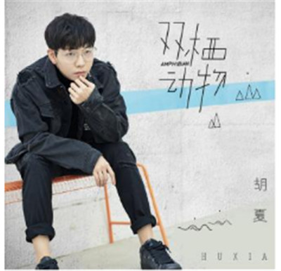 """胡夏""""陪伴""""概念专辑新单《双栖动物》上线  解构爱情迷失心境"""