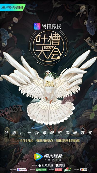 腾讯视频《吐槽大会3》视觉口号大焕新  定档11月4日开播
