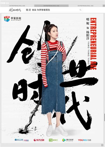 """《创业时代》曝""""创业江湖""""版角色海报 互联网商战加码三国逐鹿"""