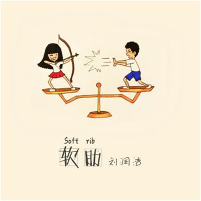 刘润洁新歌《软肋》上线 曲风澄澈跳脱似在向爱情发问