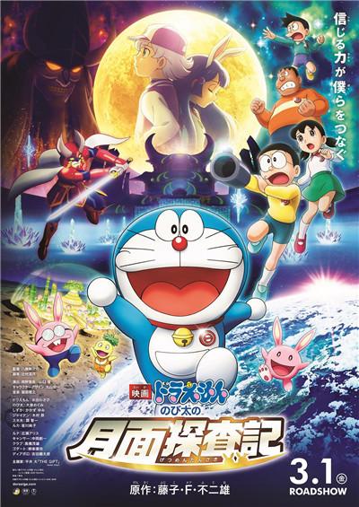 《哆啦A梦:月球探险记》(暂译)日本上映历代最佳广受好评