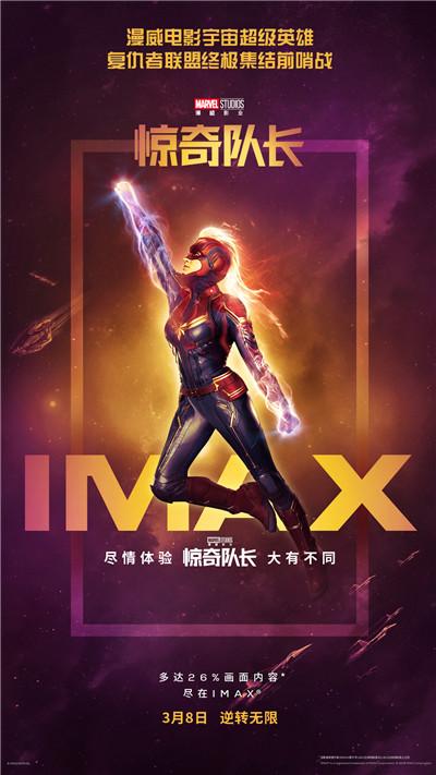 "IMAX发布《惊奇队长》""大有不同""特辑 多达26%精彩画面热血酣畅"