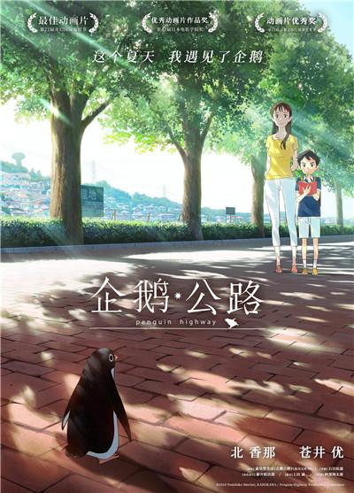"""日本高分动画电影《企鹅公路》有望引进内地 开启""""奇幻冒险"""""""