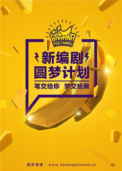 香蕉新编剧圆梦计划海报.jpg