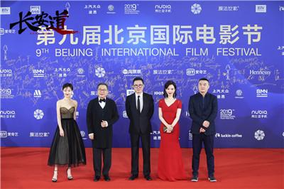 电影《长安道》亮相第九届北京国际电影节.jpg