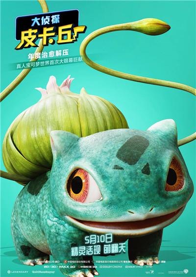 乖巧的妙蛙种子.jpg