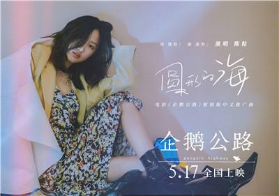 电影《企鹅公路》姐姐版推广曲海报-500K.jpg