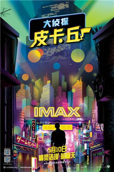 专属海报【IMAX3  D Pokémon Detective Pikachu】.jpg