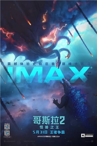 《哥斯拉2:怪兽之王》IMAX专属海报.jpg