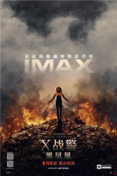 《X战警:黑凤凰》IMAX专属海报.jpg