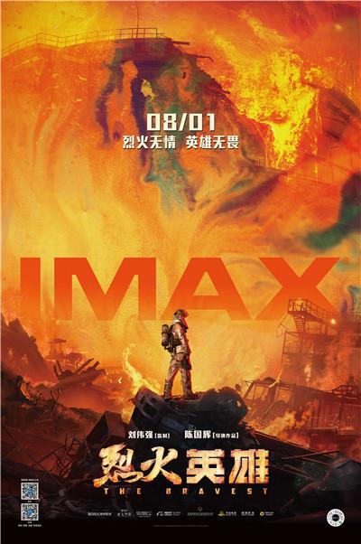 IMAX《烈火英雄》专属海报.jpg
