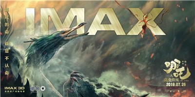 IMAX《哪吒之魔童降世》专属海报-横版.jpg