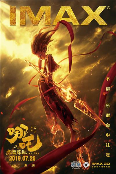 IMAX《哪吒之魔童降世》专属海报-竖版.jpg