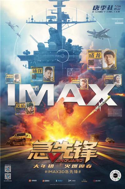 《急先锋》IMAX专属海报.jpg