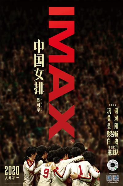 《中国女排》IMAX专属海报.jpg