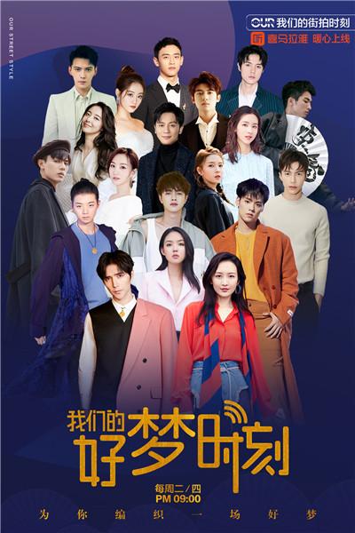 《我们的好梦时刻》宣传海报.jpg