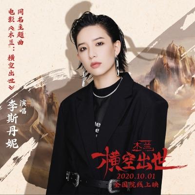 李斯丹妮献唱国漫电影木兰横空出世主题曲(1).jpg