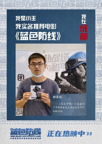 成都观众实名推荐电影《蓝色防线》.jpg