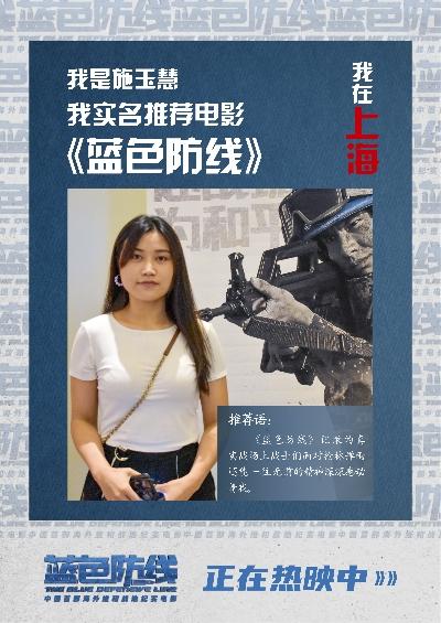 上海观众实名推荐电影《蓝色防线》.jpg