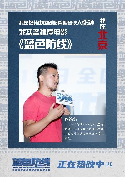 经纬中国创始管理合伙人张颖实名推荐电影《蓝色防线》.jpg
