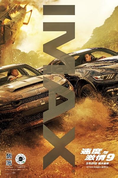 IMAX《速度与激情9》专属海报 FINAL_101540.jpg