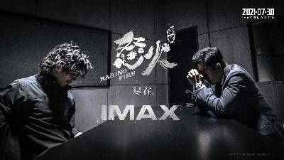 IMAX 《怒火∙重案》官宣图_093857.jpg