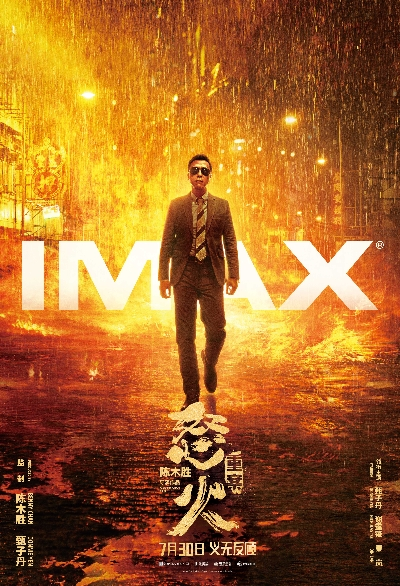 《怒火∙重案》IMAX专属海报(1)_142219.jpg