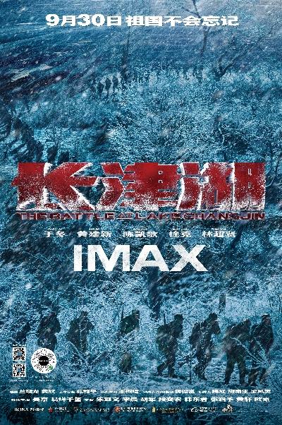 电影海报-竖【IMAX Lake Changjin】_101249.jpg