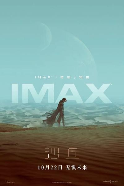 IMAX版海报_140356.jpg