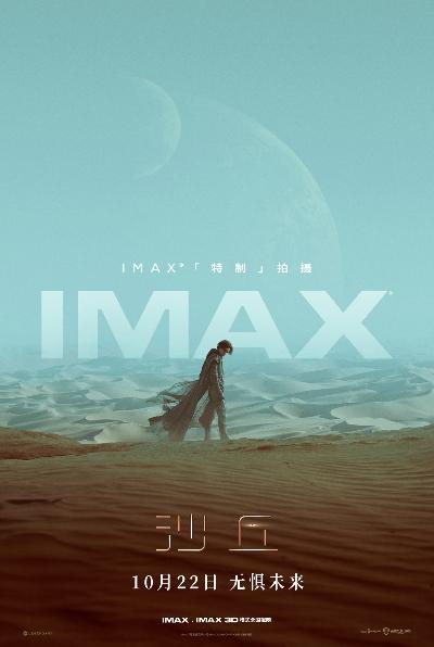 《沙丘》IMAX专属海报_091119.jpg