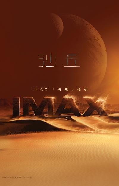 《沙丘》IMAX品牌海报_091118.jpg